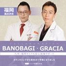 【お知らせ】2020年バノバギ整形外科・日本九州(福岡)進出決定 ~韓国整形~の記事より