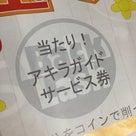 新春企画①の記事より