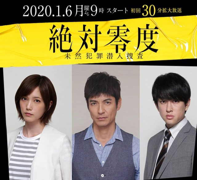 年 冬 ドラマ 2020