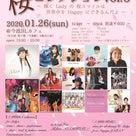 次回のライブは千葉&東京♡の記事より