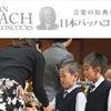 2019日本バッハコンクール立川地区予選審査  感想の画像
