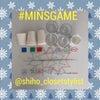 12月1日より#MINSGAMEにチャレンジ!Day20の画像