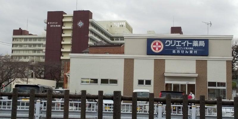 マリアンナ 医科 病院 聖 大学