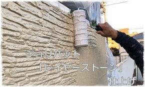 ジョリパットの外壁塗り替え工事 佐藤塗装店