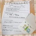 ☆さくらんぼ☆の懸賞日記
