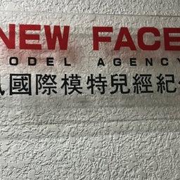 画像 【台湾】モデル達と台湾へ事務所探し ③ の記事より 10つ目