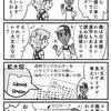 レジ友●33話「レジ応援の人のスゴ技!?」&新年のご挨拶の画像