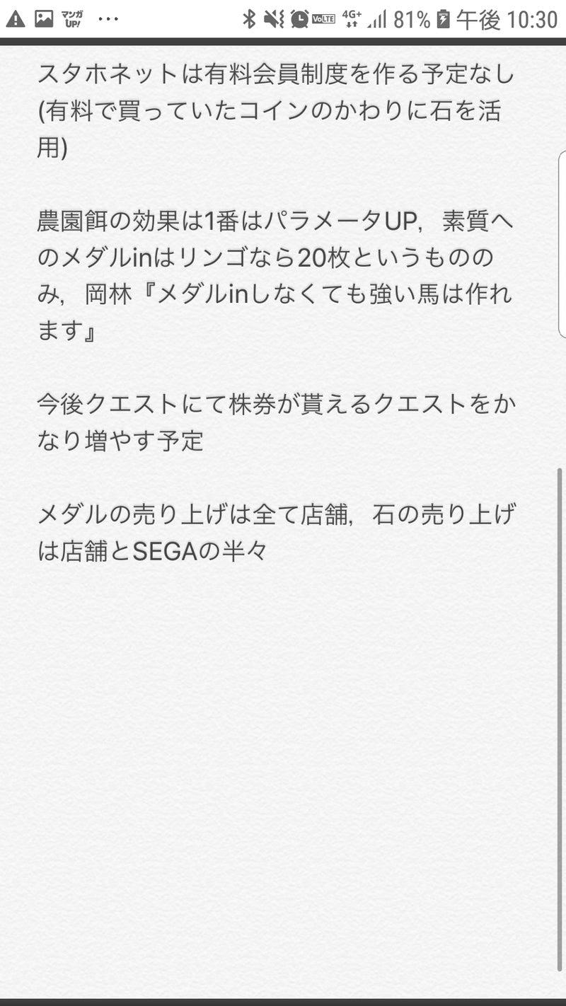 ネット スタホ 4