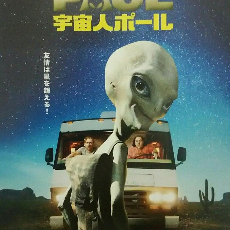 ポール 宇宙 人