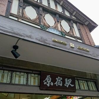 竹下通りで色々食いついた女はJR原宿駅が見たかった件と東京土産