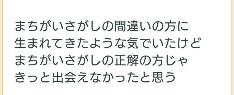 歌詞 間違い さがし 米津玄師・菅田将暉「まちがいさがし」歌詞の意味を解釈【パーフェクトワールド/主題歌】