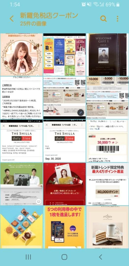 ブログ 新羅 免税 店