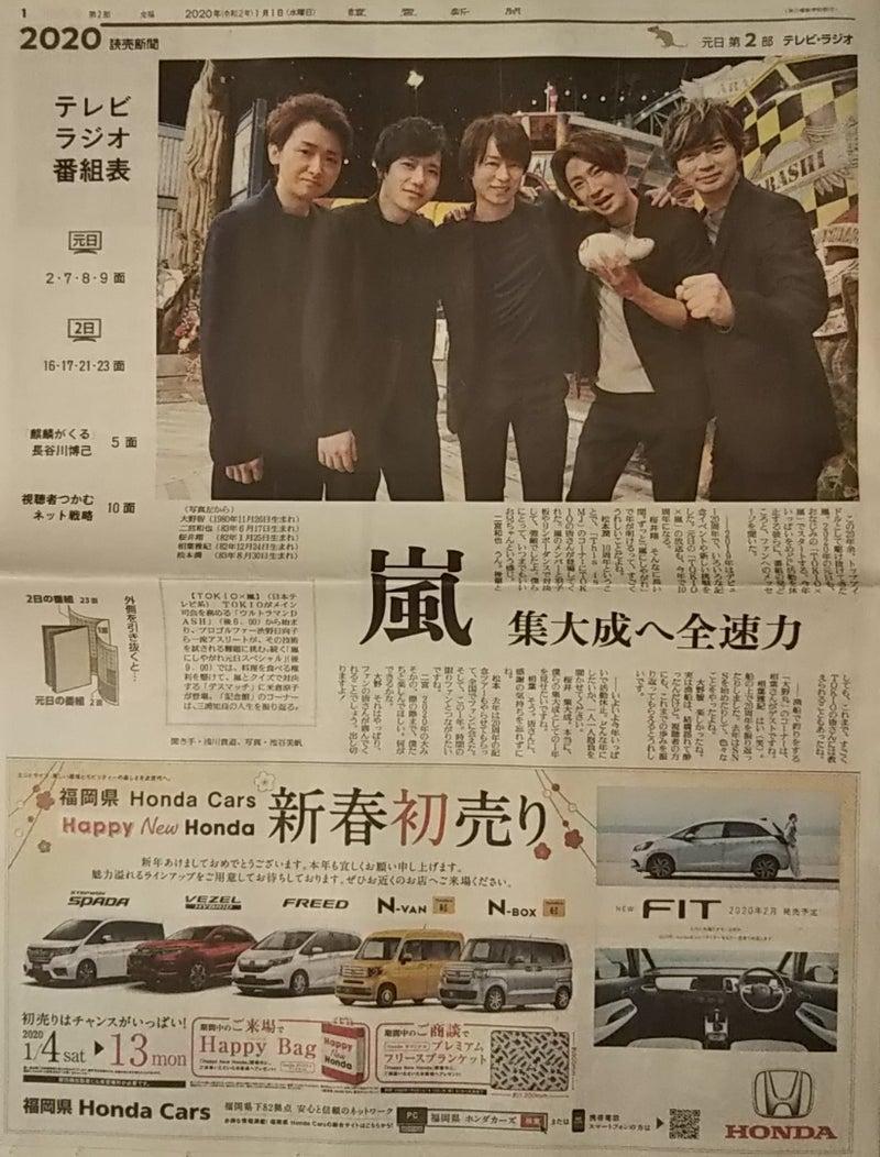 今日 の 読売 新聞 嵐
