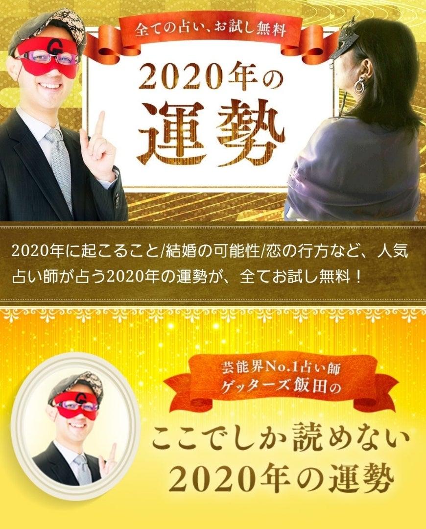 無料 2020 ゲッターズ 飯田