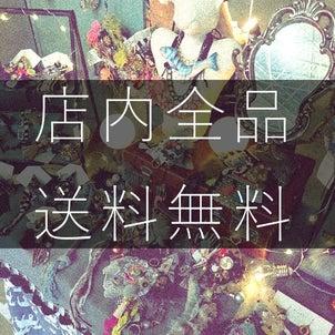 【2020新春】★店内全品送料無料★【1/5まで】の画像