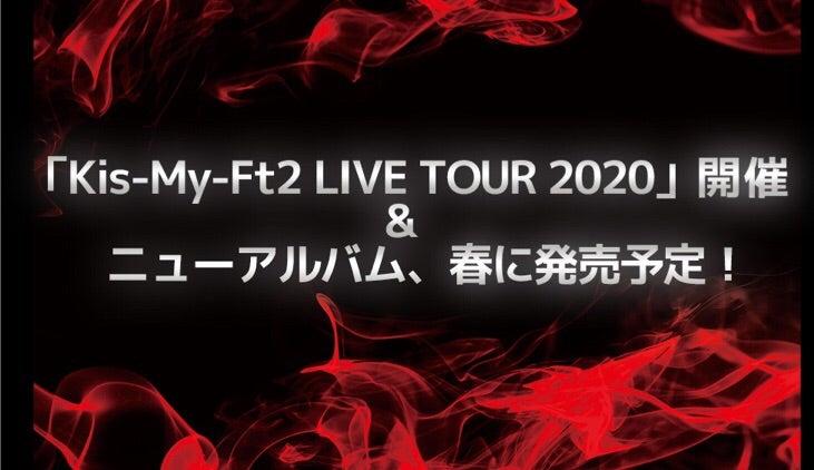 ライブ 2020 キスマイ