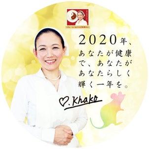 2020年 新年のご挨拶の画像