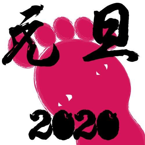 元旦 20200101-2