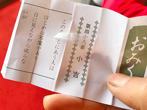 おみくじ 20200101-1