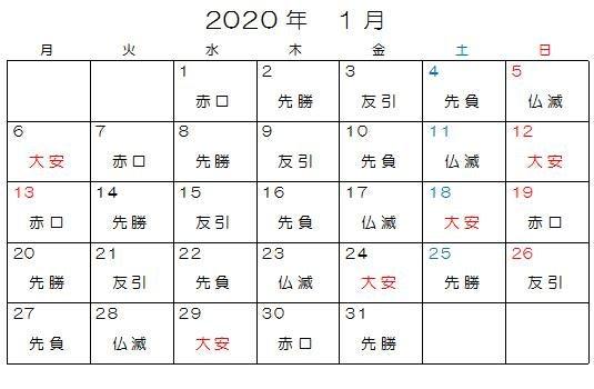 カレンダー 六 2020 曜