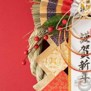 ■ HAPPY NEW YEAR / 新年のご挨拶の画像