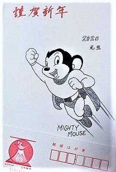 マイティ マウス 年賀状