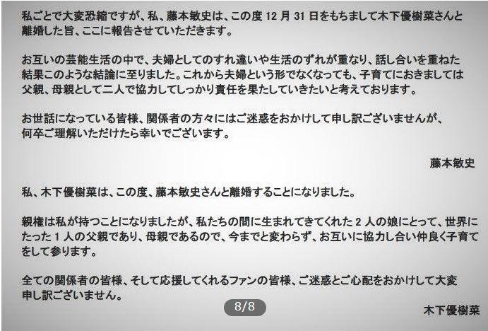 木下優樹菜 タピオカ 時系列