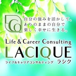 キャリアコンサルタント LACIQUE 関西 大阪 京都 社員研修 講師