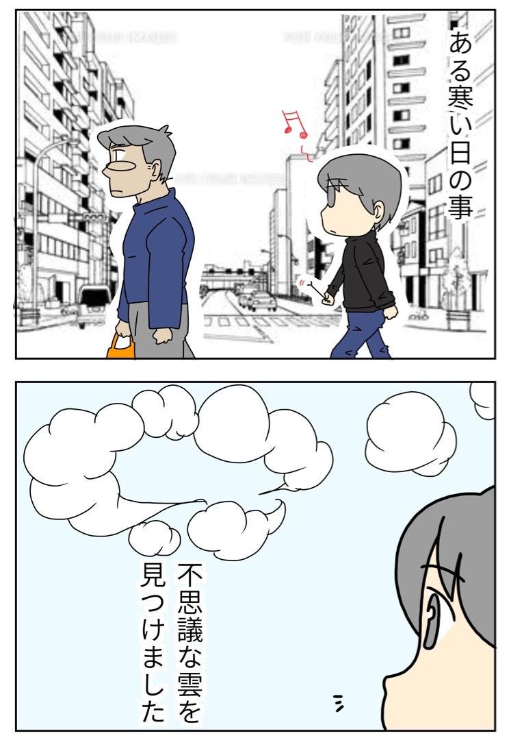 ドーナツ ゲイ 漫画