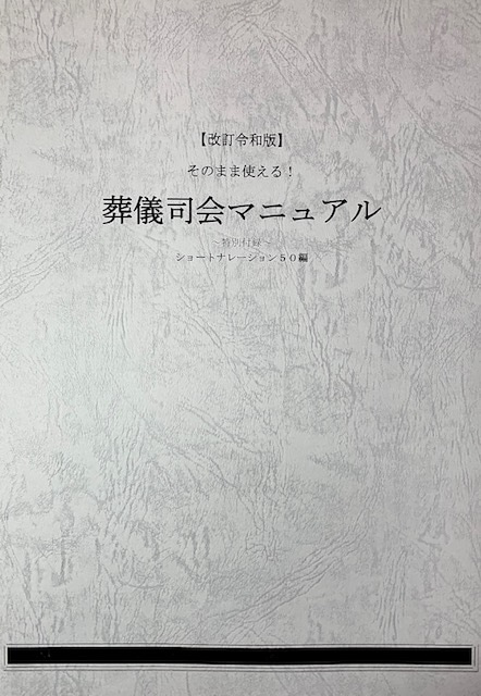 葬儀司会マニュアル