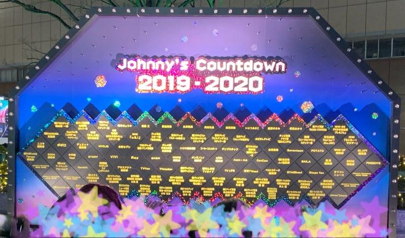 2019 ジャニーズ 2020 カウントダウン
