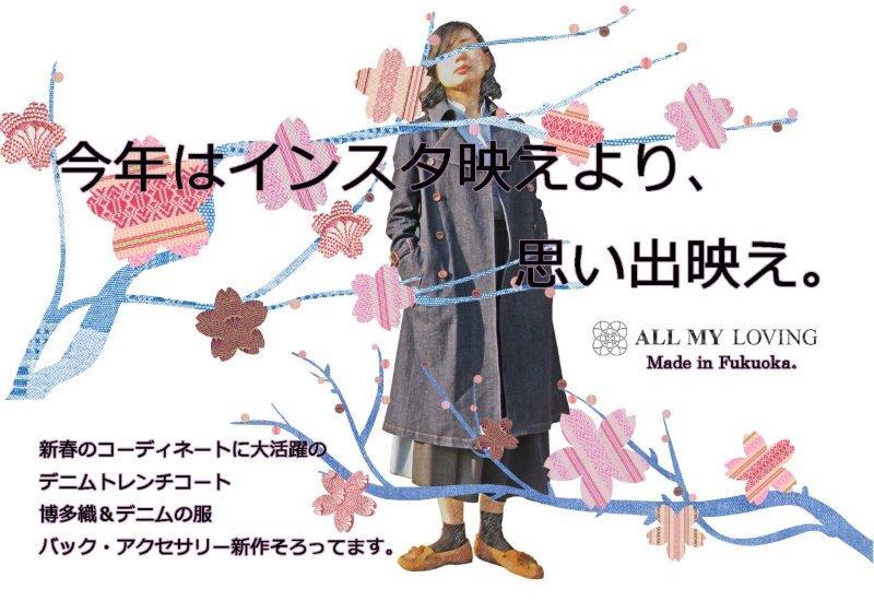大丸福岡天神店にてイベント開催します!
