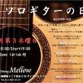 ◆ ソロギターの日