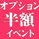 《オプション半額day》 Teenてぃーん 7月3日(金)登校メンバーの記事より