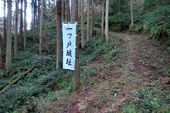 一ツ戸城【3】