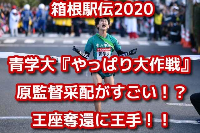 青学 2020 箱根 駅伝