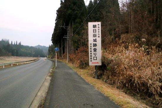 朝日嶽城【1】