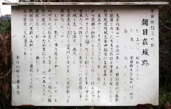 朝日嶽城【3】