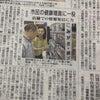 新聞に!!載っちゃいましたヽ( ̄д ̄;)ノ=3=3=3の画像