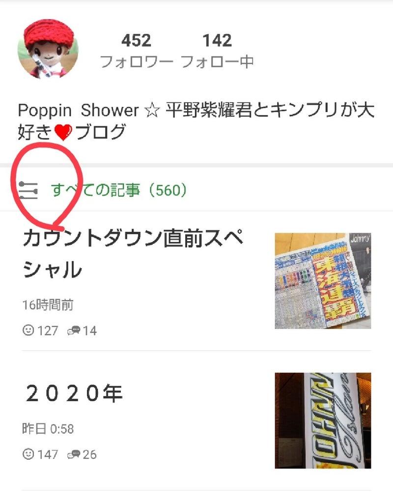 紫 ブログ シャワー 耀 平野 ポッピング