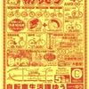 今年も自転車生活課ゆうをよろしくお願いいたします<(_ _)>の画像