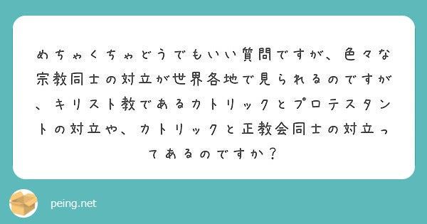 質問箱;宗教対立 | tatsujin-sさんのブログ