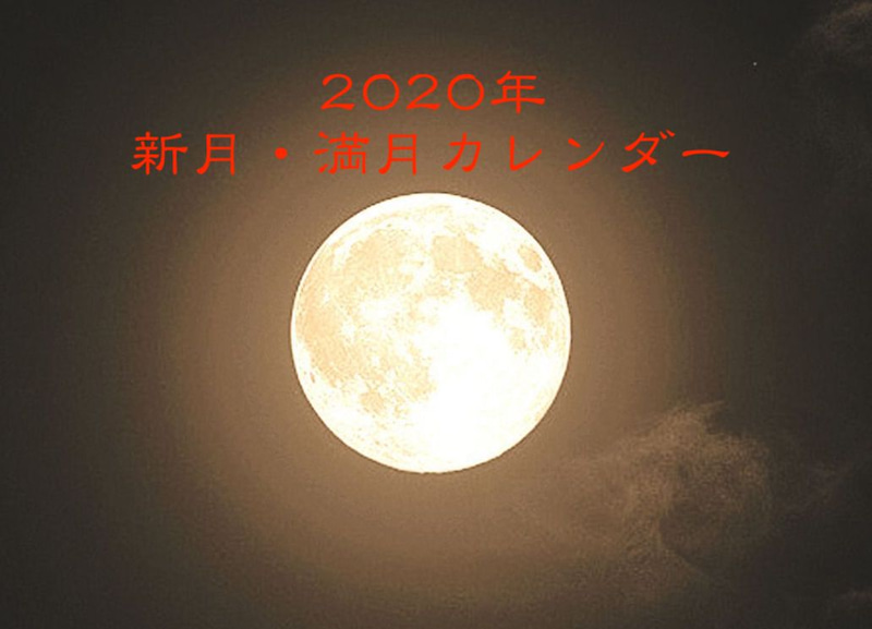2020 満月 カレンダー