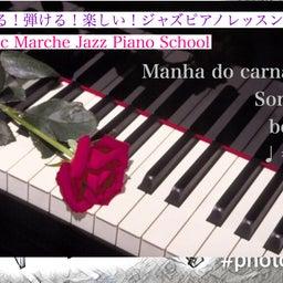画像 トリオで練習マイナスワン07 黒いオルフェを弾こう♪ わかる弾けるジャズピアノVol.1 の記事より 1つ目