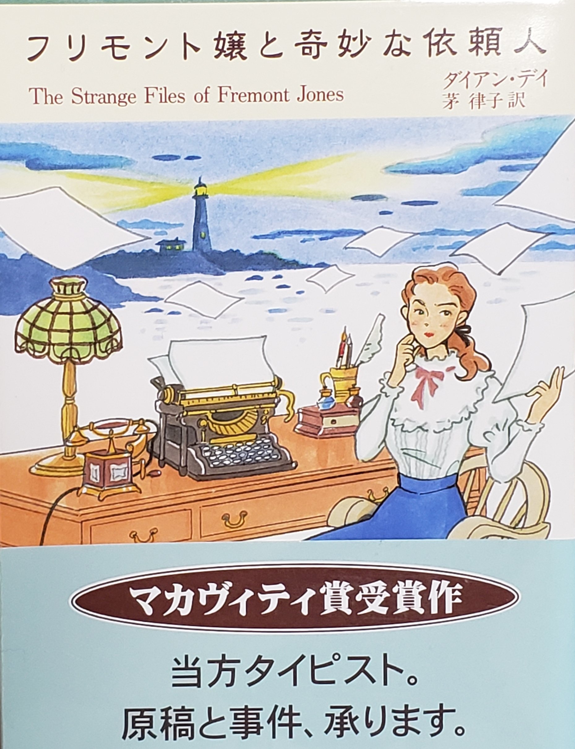 580冊目   翻訳ミステリと株とちょっとスジュ活の日々