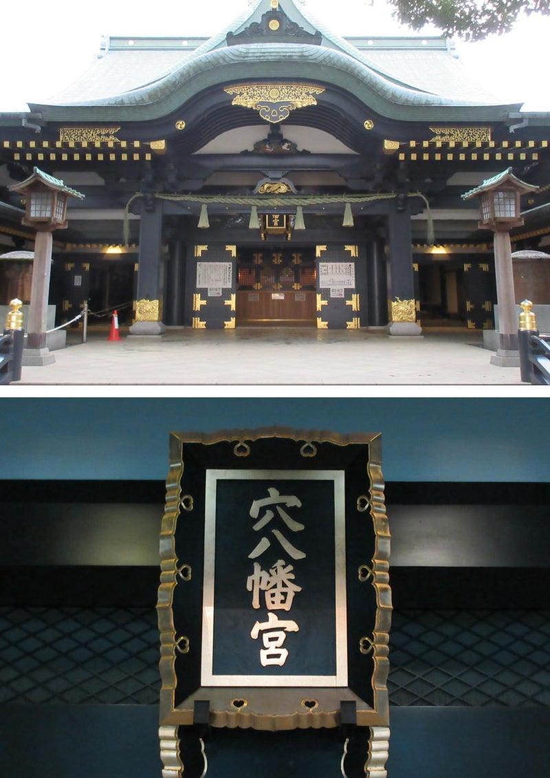 穴八幡宮2020年/令和2年☆謹賀新年!明けましておめでとうございます☆東京マッサージ/学校05