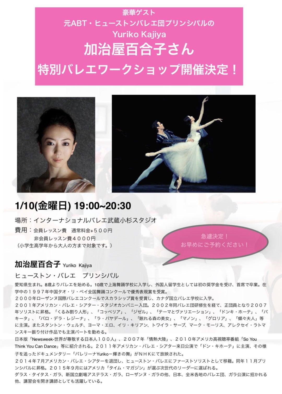 加治屋百合子さんがスタジオに!1/10(金)急遽ワークショップ開催です!の記事より