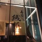 クアラルンプールでお寿司@織部の記事より