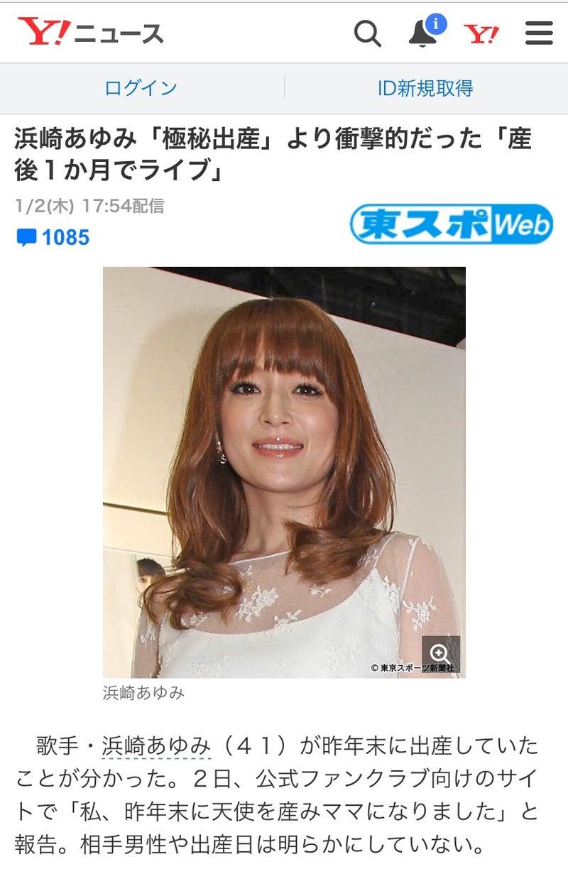 出産 相手 あゆみ 浜崎