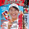 ゴルフトゥデイ2020年2月号【572号】発売中!の画像